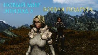 Новый мир. TES V: Skyrim - Обзор модов. Эпизод 3. Боевая подруга.