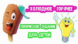 Фото ХОЛОДНОЕ-ГОРЯЧЕЕ логическое задание для детей