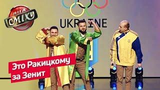 Ломаченко и Усик теперь футболисты Наш Формат Лига Смеха 2019 ЛУЧШЕЕ