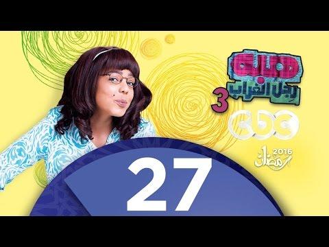 مسلسل هبة رجل الغراب الجزء الثالث | الحلقة السابعة والعشرون