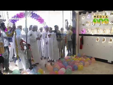ഗൽഫ്ടെക് ഗ്രൂപ്പിന്റെ പുതിയ ഷോറൂം സലാലയിൽ   Gulf Tech New Showroom