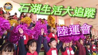 Publication Date: 2019-02-20 | Video Title: 18 19 石湖生活大追蹤(10)陸運會