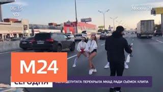 Жена московского депутата перекрыла МКАД ради съемок клипа - Москва 24