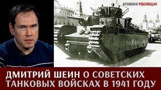 Дмитрий Шеин о советских танковых войсках в 1941 году