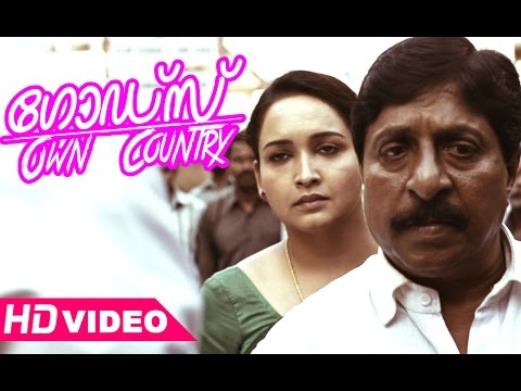 Gods Own Country Movie Scenes HD | Sreenivasan & Lena arrive at the court | Fahad Fazil | Lal