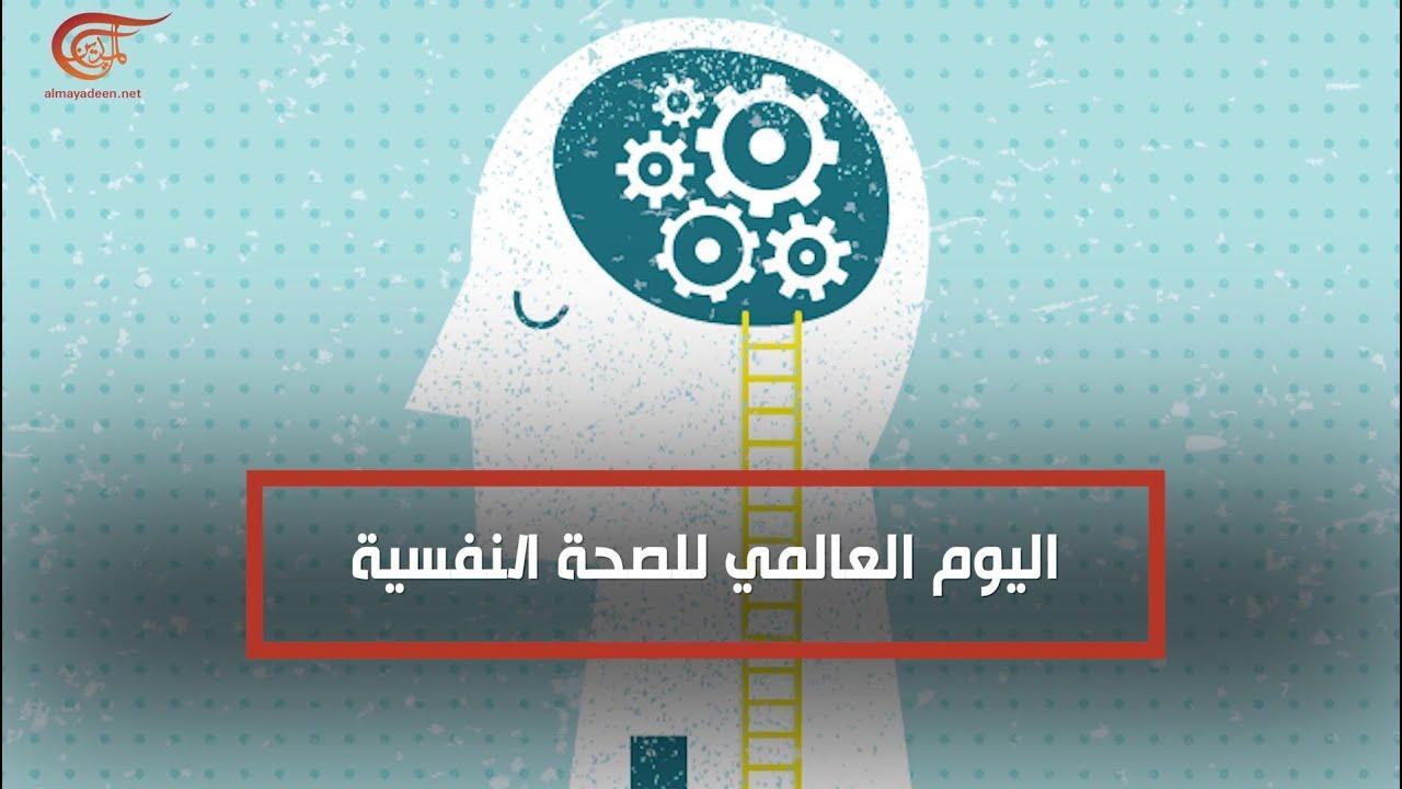 يوم الصحة النفسية العالمي