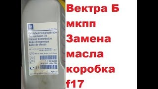 масло мкпп опель вектра б