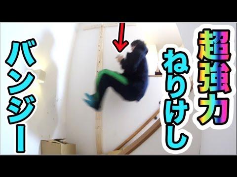 ��功!!】超強力��リケシ��ンジー出�る��?