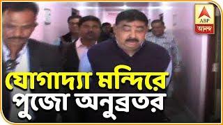 Anubrata offered puja at Yogadya temple at Mangolkot | ABP Ananda