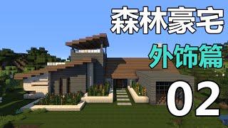 當個創世神 minecraft建築教學 森林豪宅02 maxkim