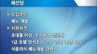 채용정보(디아이,태우,에스에프티,채선당,엔에스브이,마르…