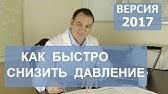 Какие таблетки от давления самые лучшие? - YouTube