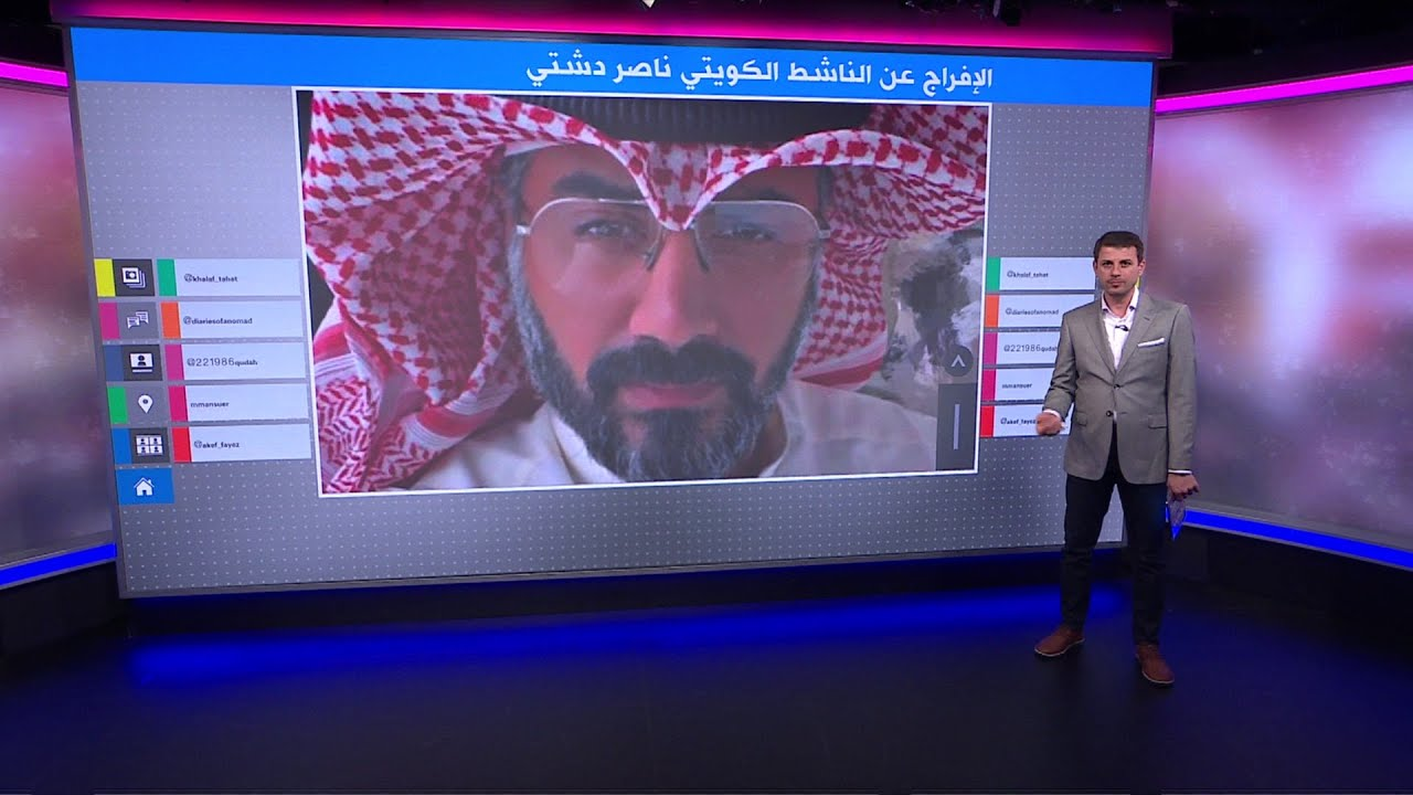 الإفراج عن الناشط الكويتي ناصر دشتي بعد التحقيق معه -بسبب آرائه-  - نشر قبل 3 ساعة