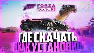 Новый способ установки Forza Horiaon 3 (100% РАБОТАЕТ!!!!)