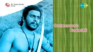 Ondanonodu Kaaladalli | Ondanondu Kaaladalli song