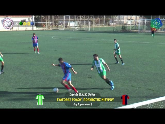 [18.11.2016] ΑΟ Ευαγόρας Ρόδου vs ΑΣ Πολυβώτης Νισύρου 2-1 (χαίλαϊτ)