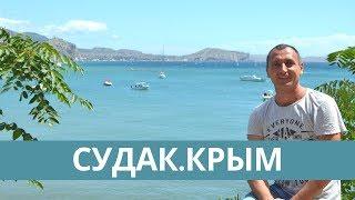 Судак Крым.Новый Свет. Дорого и малолюдно