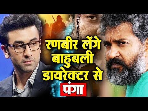 RRR Vs Shamshera: Ranbir Kapoor की फिल्म होगी बाहुबली Director Rajamouli से Clash