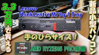 【PC】なんとコンパクトな新品パソコンが3.3万円で買える!(RYZEN5搭載)