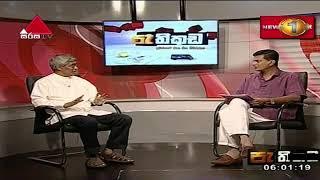 Pathikada Sirasa TV 11th November 2019 Thumbnail