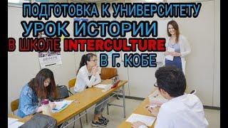 Подготовка к университету. Урок истории в школе INTERCULTURE LANGUAGE ACADEMY