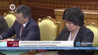 Назарбаев высказался о банках с «ужасными показателями»(, 2018-04-19T04:14:43.000Z)