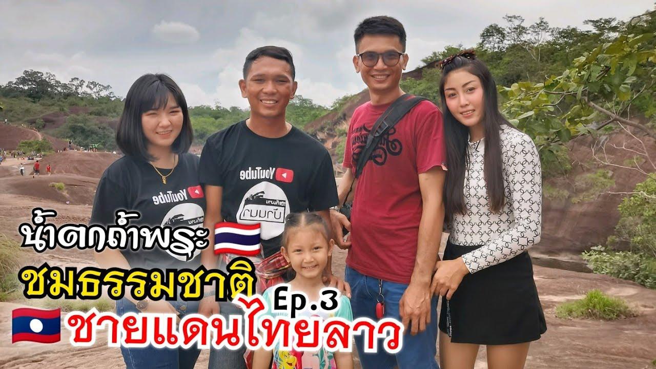 🇱🇦🇹🇭#บ่าวนิพล #บ่าวเอ ชมธรรมชาติชายแดนไทยลาว น้ำตกถ้ำพระทริปเยี่ยมเยือนบ่าวนิพล คำตากล้า Ep.3