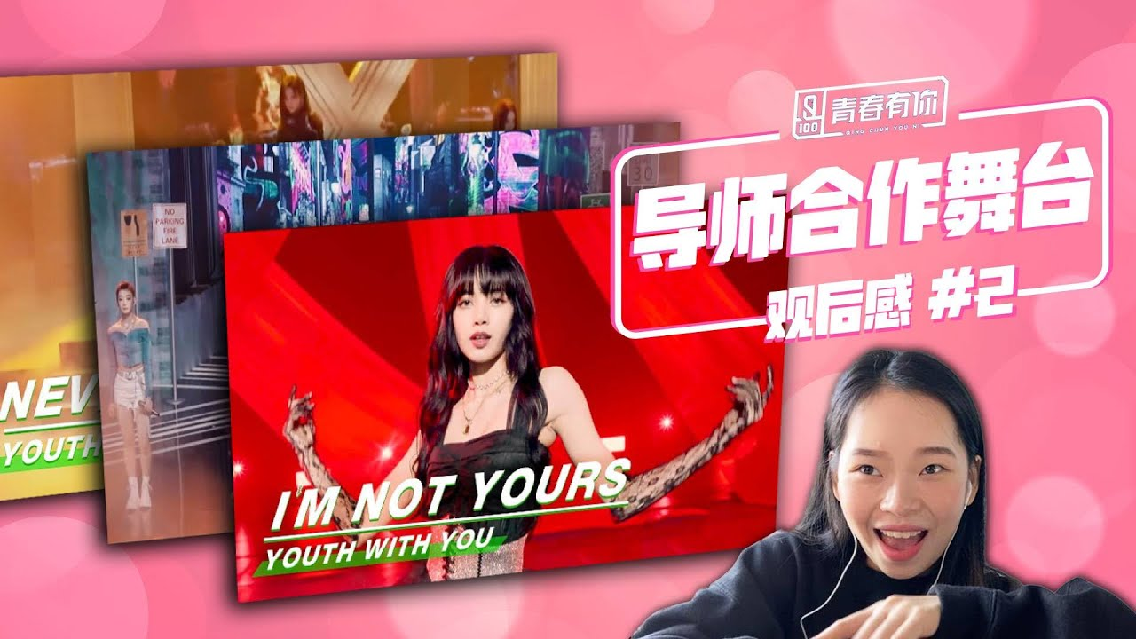 【青春有你2】导师合作舞台【反应影片】【观后感】||《不用去猜》《I'm Not Yours》《不服》|| YouthWithYou Collaborative Performances Part 2