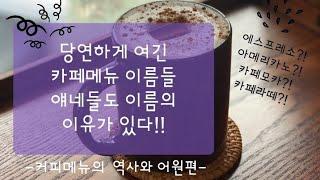 커피메뉴 이름의 숨은 이야기 ! 커피의 역사와 어원 !…