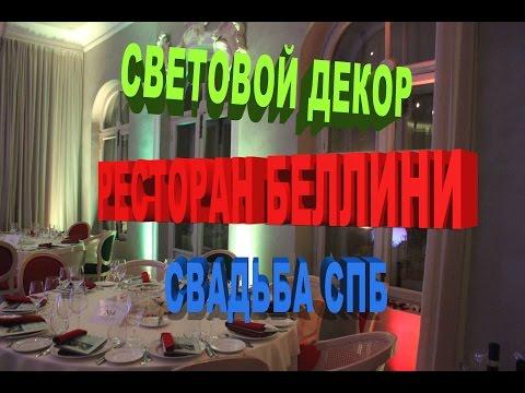 СВАДЬБА/РЕСТОРАН БЕЛЛИНИ