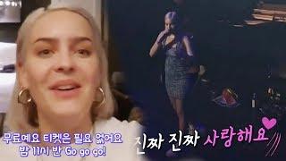 앤 마리, 한국 팬들을 제대로 홀린 'GOD 스타'! …