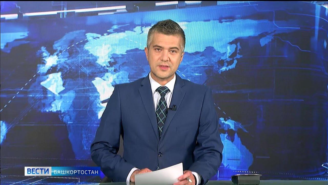 Вести-Башкортостан 13.07.2020