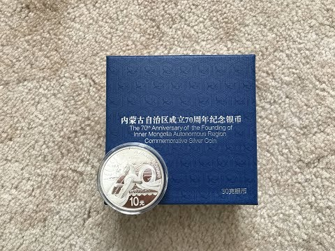 2017 China 70th Anniversary Founding of Inner Mongolia Autonomous Region 30g Silver Coin