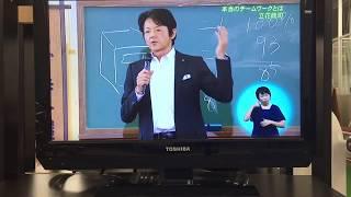 立花龍司 テレビ寺子屋 「本当のチームワークとは①」 thumbnail