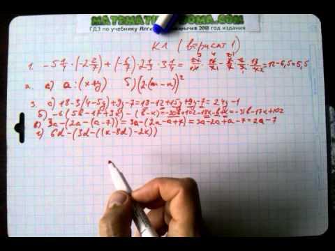 к-1(1вариант) алгебра 7 клаcс дидактические материалы к учебнику Макарычева авторов Звавич и другие
