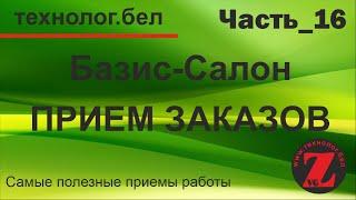 Как принять заказ на кухню в Базис-Мебельщик 10.0