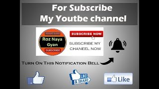 For Subscribe My Channel