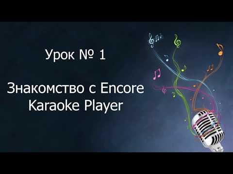 EnCore! караоке, Урок 1