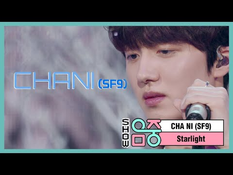 [쇼! 음악중심] 찬희(SF9) - 그리움 (CHA NI(SF9) - Starlight), MBC 210220 방송