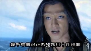 #198【谷阿莫】17分鐘看完2000小時的電視劇《花千骨》