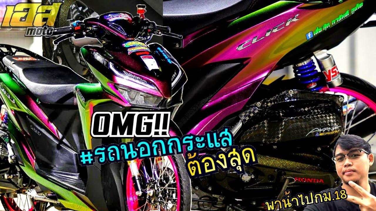 #รถนอกกระแส Click 100,000 ค่าสีมีเป็นลม! งานNGO ต้องสุด!! พาน้ำดันโลล้านนาไปสนามกม.18