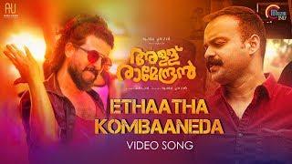 Allu Ramendran| Ethaatha Kombaaneda Song Ft Neeraj Madhav| Kunchacko Boban| Shaan Rahman|Ashiq Usman