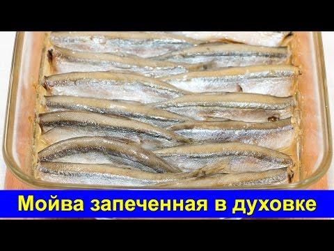 Мойва запеченная в духовке - Быстрый рецепт - Про Вкусняшки