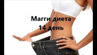 Диета Магги / Видеодневник / День 14 / 2 интересных рецепта :)