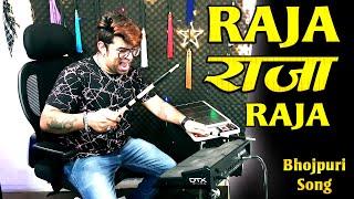 RAJA RAJA RAJA   Bhojpuri Song   Full Bass   Octapad   Music   DJ   Janny Dholi