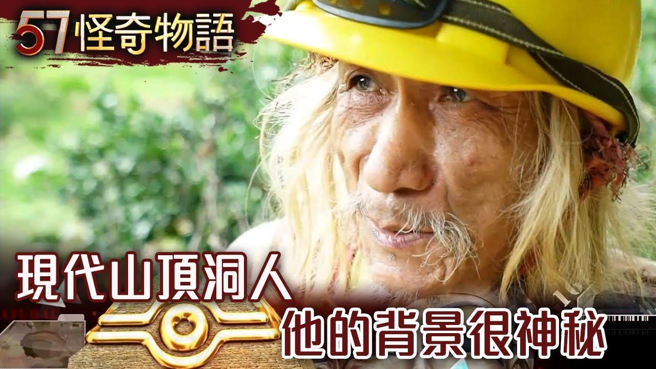 現代山頂洞人 他的背景很神秘【57怪奇物語】