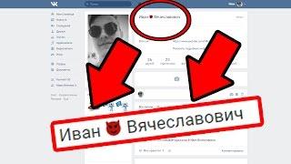 Как поставить любой смайл между именем и фамилией для ВКонтакте