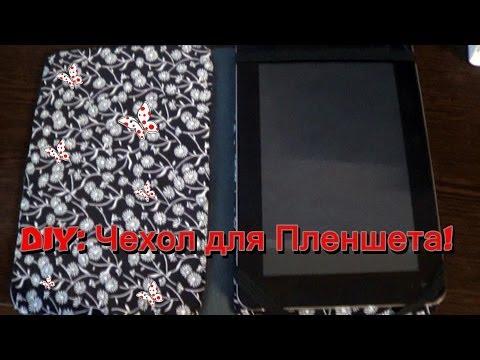 DIY Чехол для Планшета/Универсальный