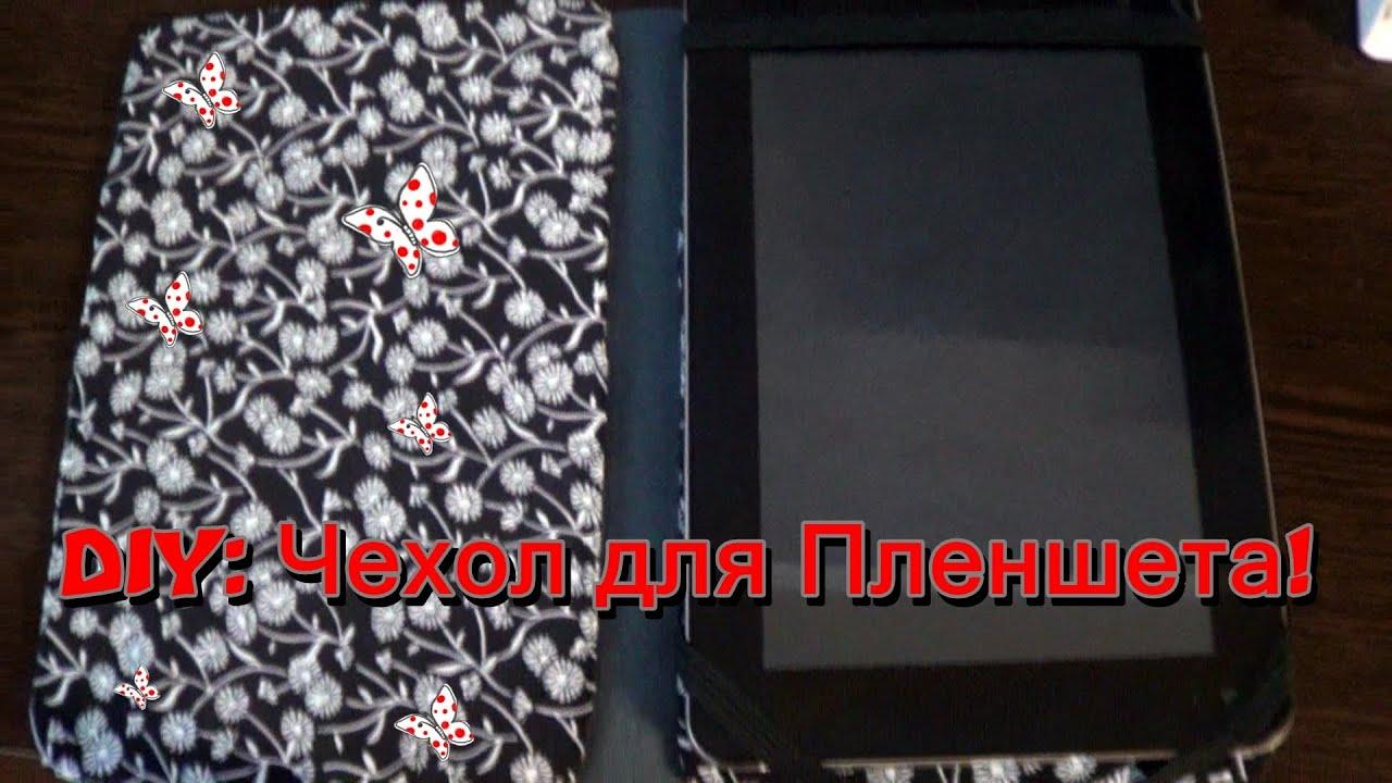 Видео как сшить чехол на планшет своими руками