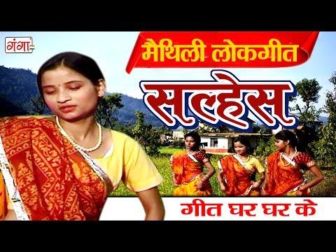 सल्हेस - Maithili Lokgeet 2017 | Geet Ghar Ghar Ke | Maithili Hit Video Songs